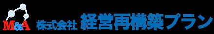 企業買収、M&A、営業譲渡、株式譲渡の手続きは仙台の株式会社経営再構築プラン