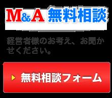 M&A(事業売却・買収)の無料相談は株式会社経営再構築プランへ