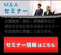 M&Aセミナー(事業売却・買収)情報