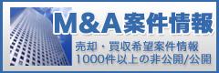 M&A案件情報(事業売却・買収)