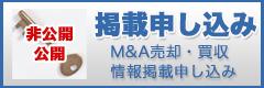 M&A案件情報(事業売却・買収)情報掲載申し込み