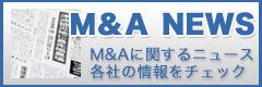 M&Aニュース