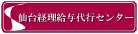 仙台経理給与代行センター