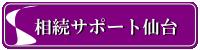 相続サポート仙台