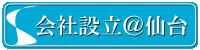会社設立@仙台